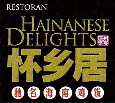 Logo (image courtesy of Hainanese Delights)