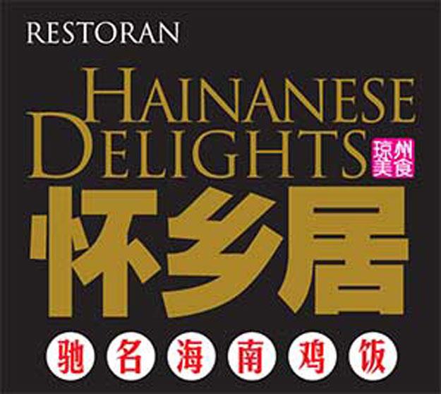 Hainanese Delights Restaurant. Penang - Logo
